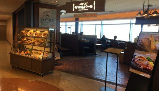 「エアポートグリル&バール」子連れランチにも最適!羽田空港第二ターミナルにある洋食屋に行って来た