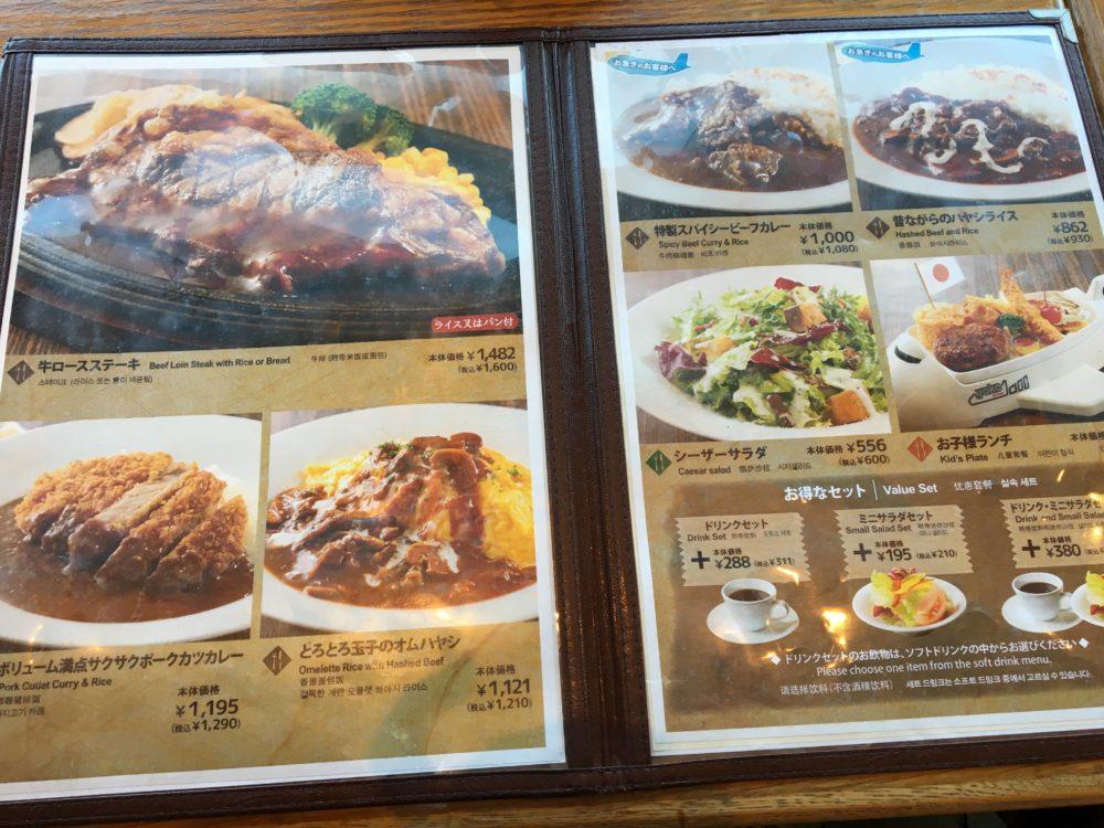 エアポートグリル&バール店内の食事のニューステーキやカレー