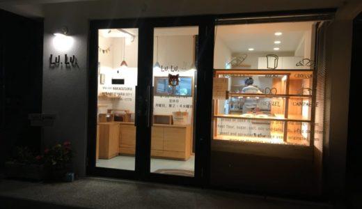 「Lu.Lu.」沖縄の中城村にあるパン屋に行って来た!
