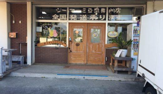 「トミ家工房」お土産にもおすすめ!沖縄県の浦添市にあるジーマーミー豆腐専門店に行って来た