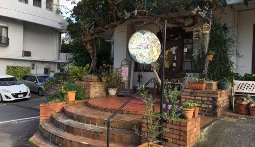「ぶどうの木」浦添市にある老舗喫茶店でランチ!
