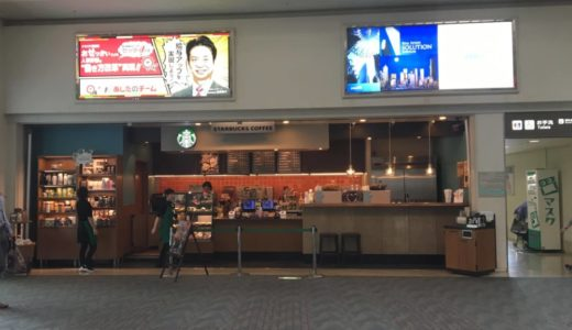 「スターバックス」搭乗前に寄れる那覇空港にあるカフェ!