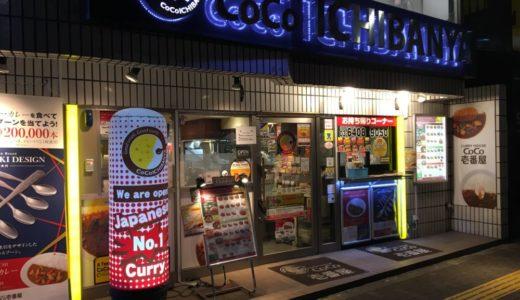 「カレーハウスCoCo壱番屋」広尾にあるココイチは電源もあって漫画も読める!