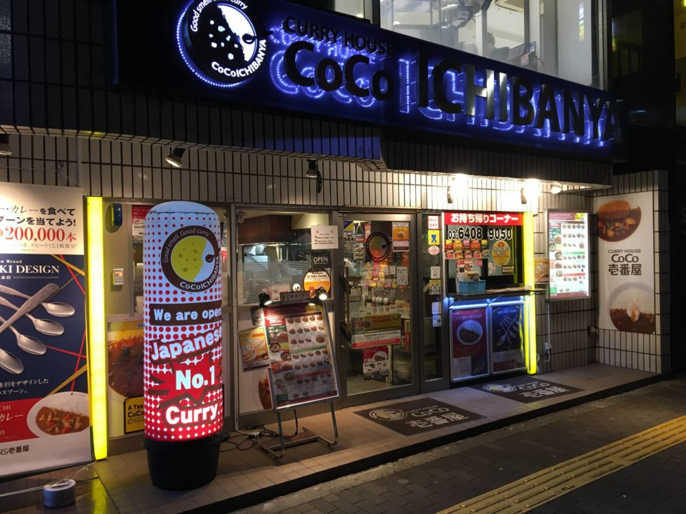 カレーハウスCoCo壱番屋 東京メトロ広尾駅前店