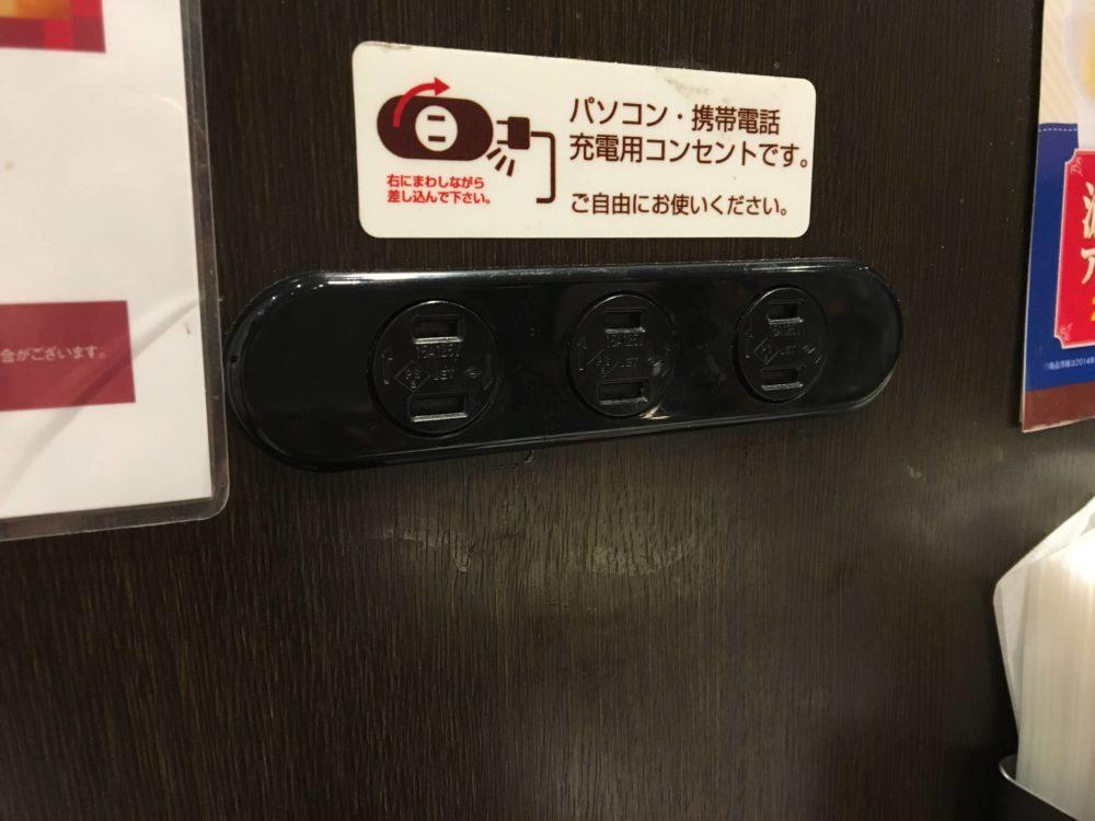カレーハウスCoCo壱番屋 東京メトロ広尾駅前店で使える電源