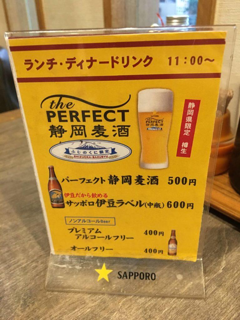 たしろのビールメニュー