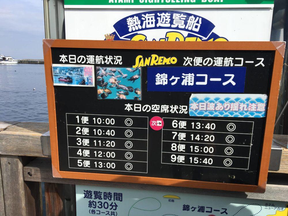 熱海遊覧船サンレモの運行時間表