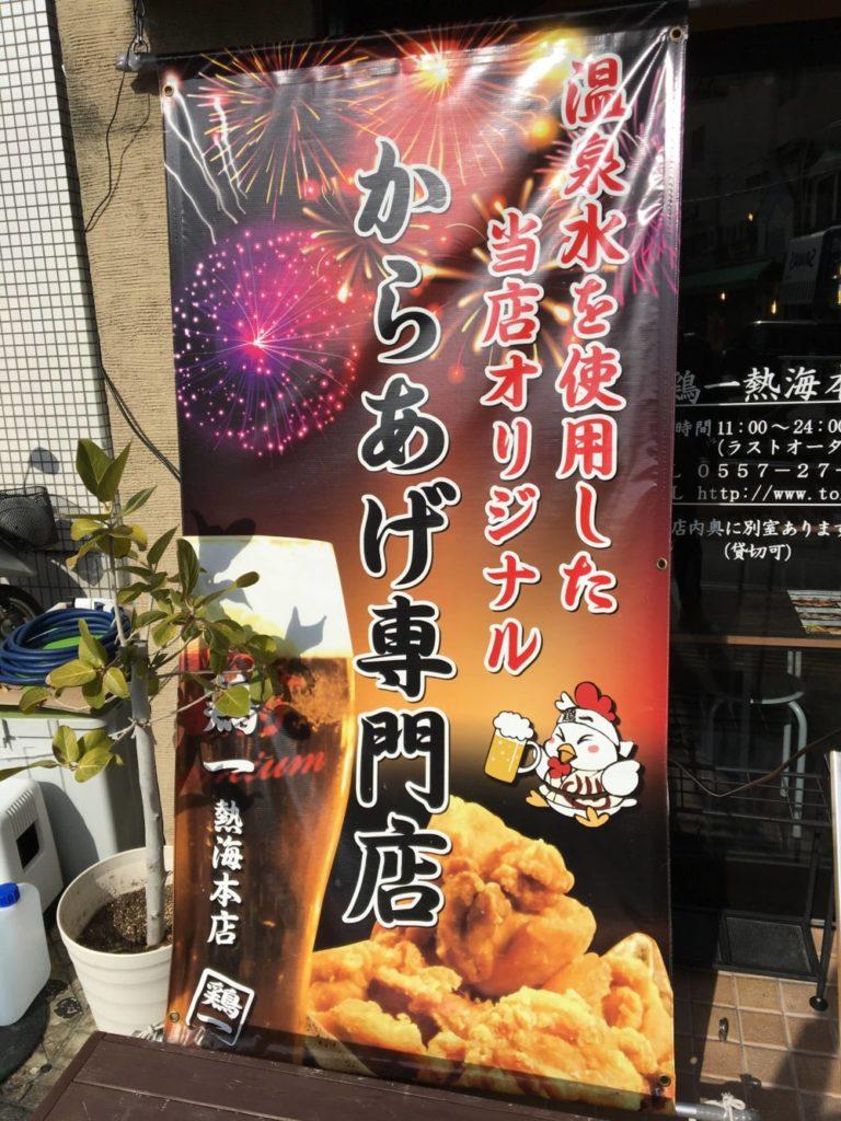 鶏一熱海本店の看板
