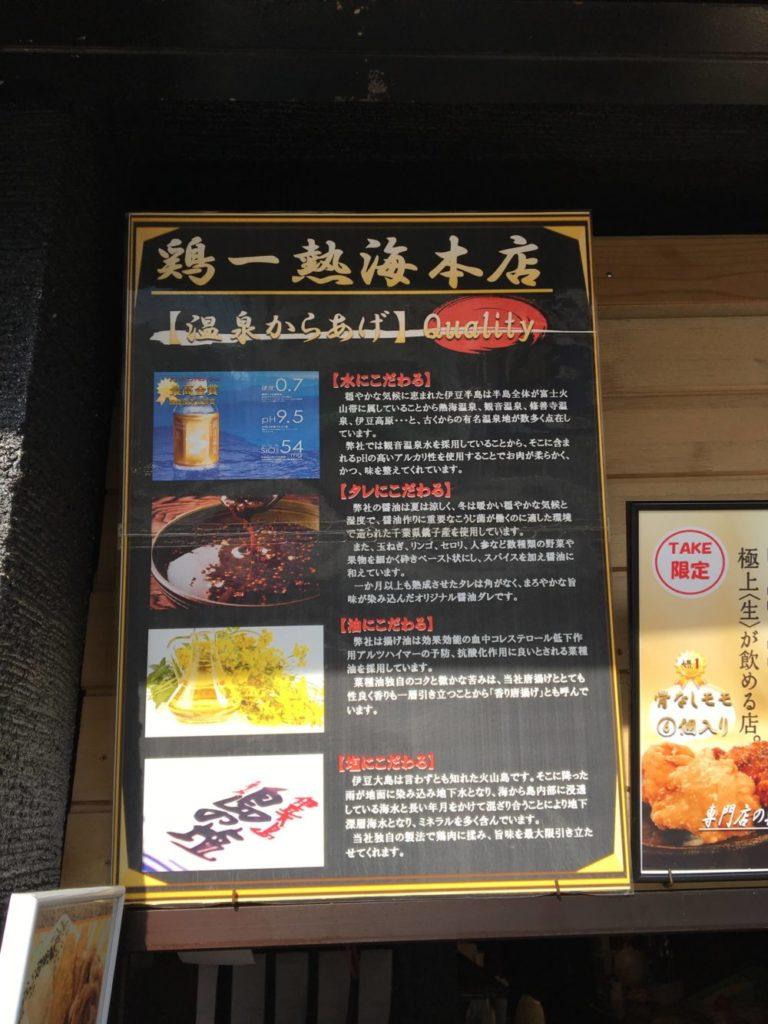 鶏一熱海本店の唐揚げの拘りが書いてあるポップ
