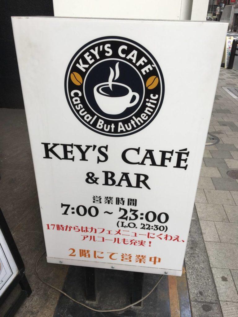 キーズカフェ ファーストキャビンの看板