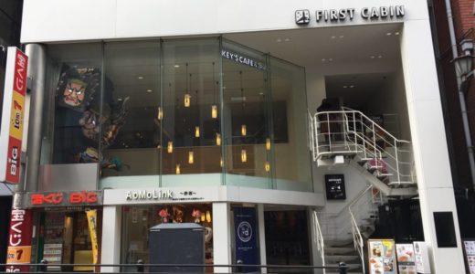 「キーズカフェ」赤坂にあるホテルに併設された落ち着くカフェ!