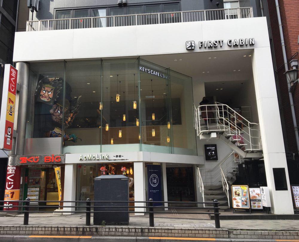 キーズカフェ ファーストキャビン赤坂店