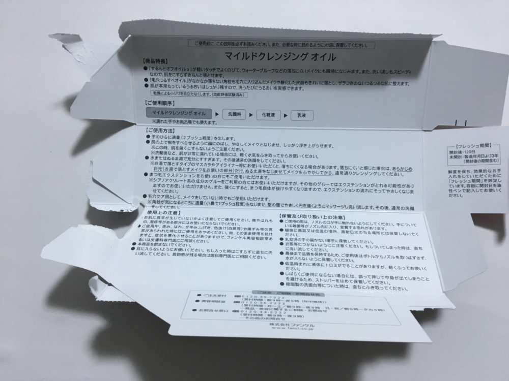 マイルドクレンジングオイルの箱の内側の商品の説明欄