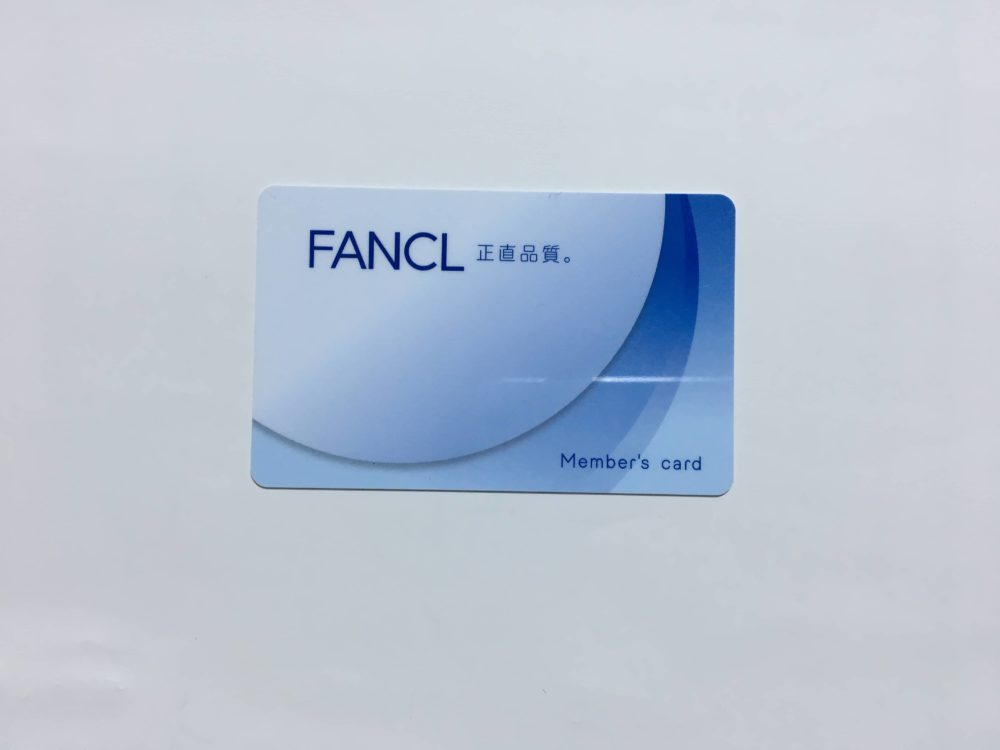 ファンケルのメンバーズカード