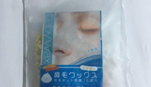 「REPICA」アマゾンで購入した鼻毛ワックスが優秀だった!