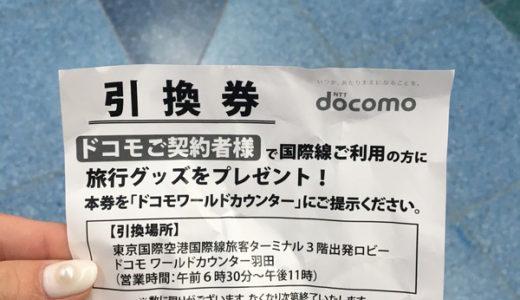 羽田空港国際線にある「ドコモショップ」で出発前に旅行グッズが貰えた!