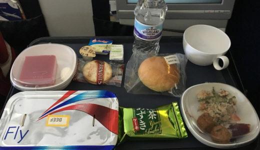 「ブリティッシュ・エアウェイズ」の機内食は想像以上に美味しかった!