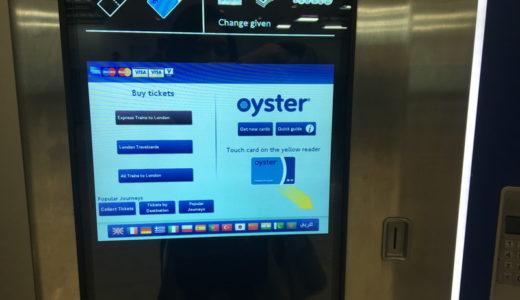 「オイスターカード」を購入してイギリスの地下鉄に乗ってみた