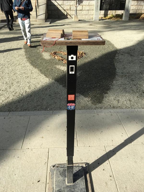 来宮神社の写真スポットに設置されたカメラを置く台