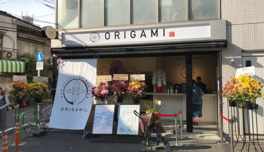 【ORIGAMI】広尾あるプロテイン入りの美容タピオカが飲めるお店に行って来た!