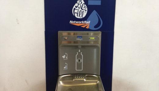 「ウォーター・ステーション」イギリスの駅ある無料で水が汲める給水ステーションを利用してみた