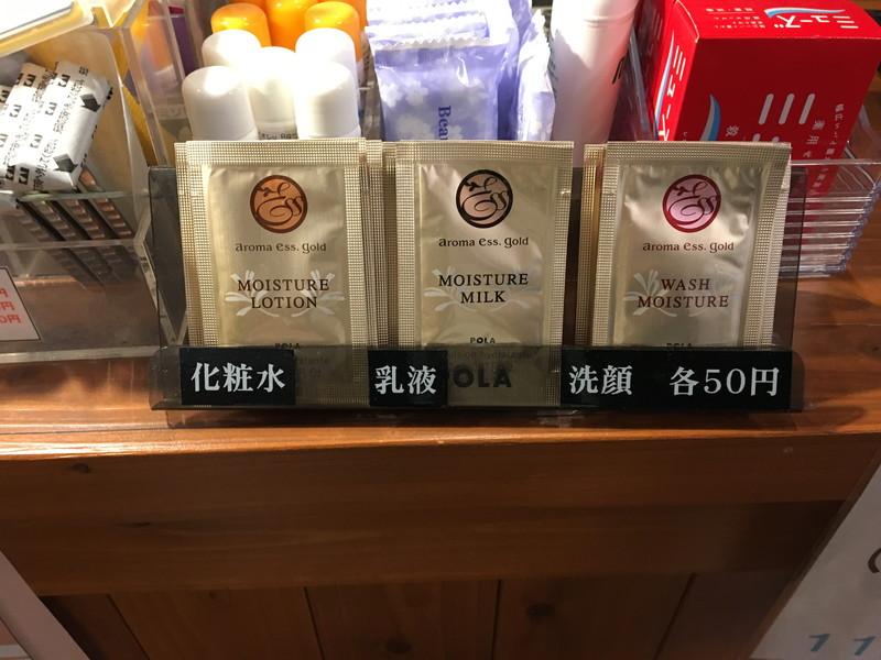 はすぬま温泉の売店で売られていた化粧水や乳液