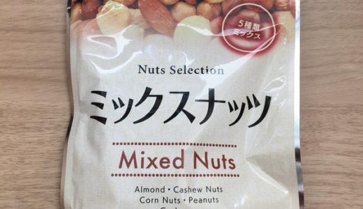 「ミックスナッツ」キャンドゥで買えるおすすめナッツ!