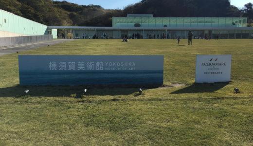 【よこすか満喫きっぷ】の遊ぶ券を使って横須賀美術館に行って来た!