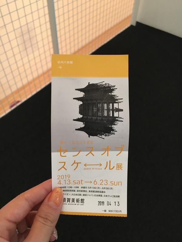 美術館のチケット