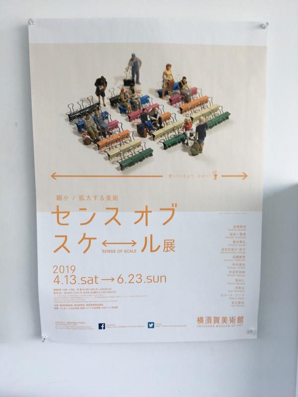 センスオブスケール展のポスター
