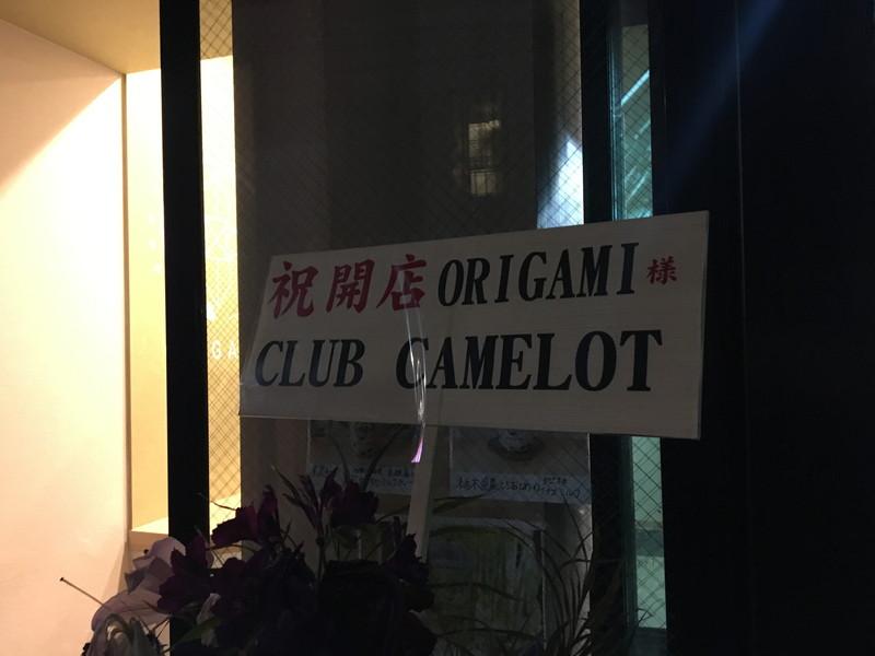 クラブキャメロットから贈られた開店祝い