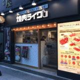 焼肉ライク 新橋本店