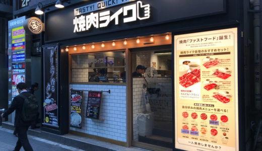 「焼肉ライク」新橋にある一人焼肉が食べれるお店に行って来た!