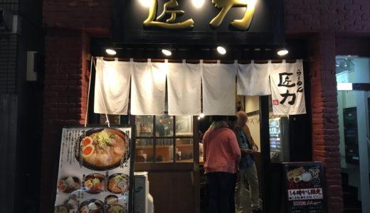「匠力」広尾にあるラーメン屋で濃厚な味噌ラーメンを食す!