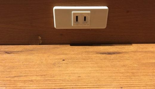 テーブルにあった充電コンセント