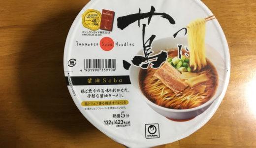 「蔦」セブンで発売されている本格派カップ麺を食べてみた!