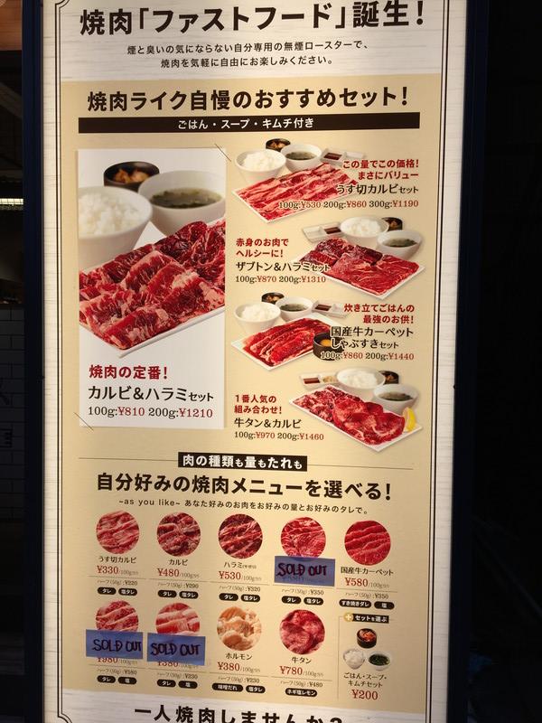 焼肉ライク 新橋本店の看板