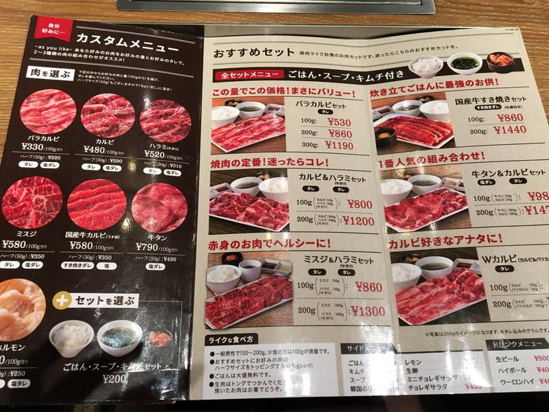 焼肉ライク 新橋本店の焼き肉メニュー