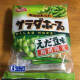 サラダホープ 枝豆味