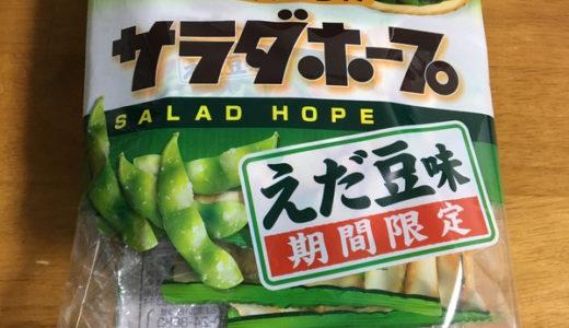 「サラダホープ」新潟限定で発売されているあられが美味すぎた!