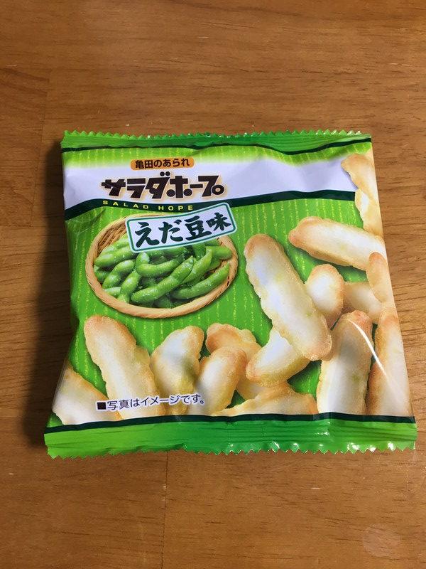 サラダホープ 枝豆味の個別パッケージ