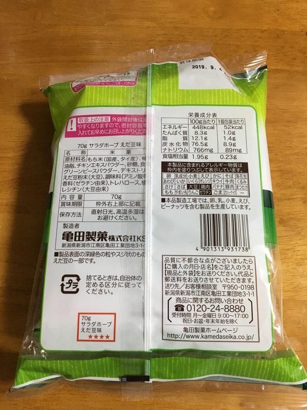 サラダホープ 枝豆味のパッケージ裏面