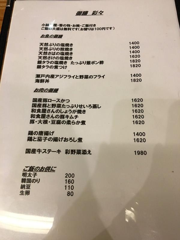 きらぼし食堂のメニュー表
