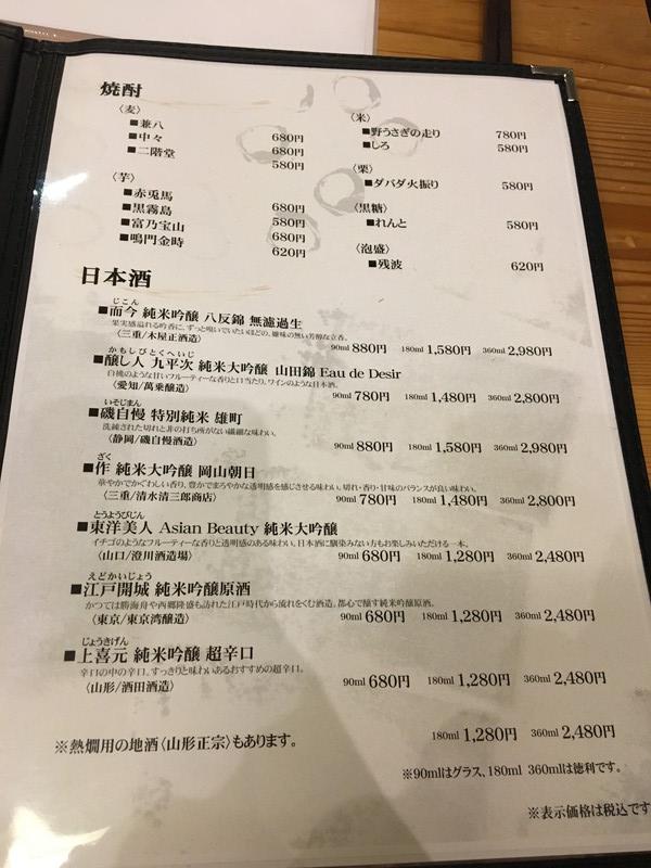 ドリンクメニュー焼酎と日本酒