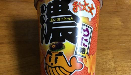 セブンイレブンで発売されている濃いおっとっとの「ウニ味」を食べてみた!