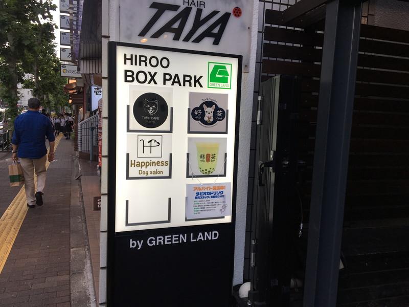 好茶広尾店の看板