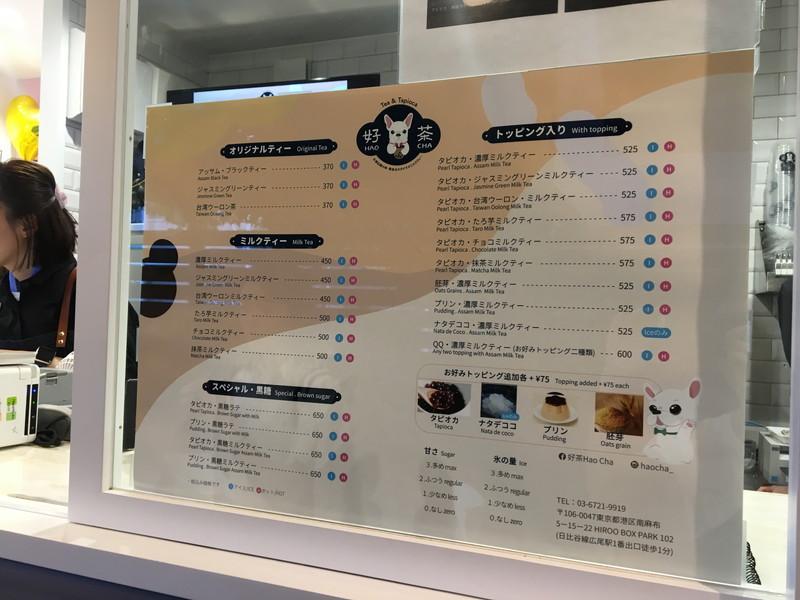 好茶広尾店のメニュー表