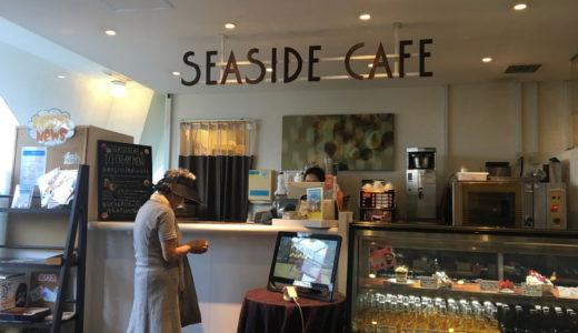 「SEASIDE CAFE」逗子マリーナにある穴場なカフェに行って来た