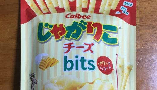 「じゃがりこ bits」コンビニ限定発売!じゃがりこの食べ切りサイズを買ってみた