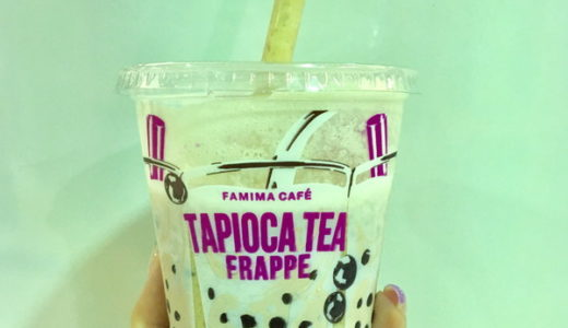ファミマで発売されている「タピオカミルクティーフラッペ」を飲んでみた!